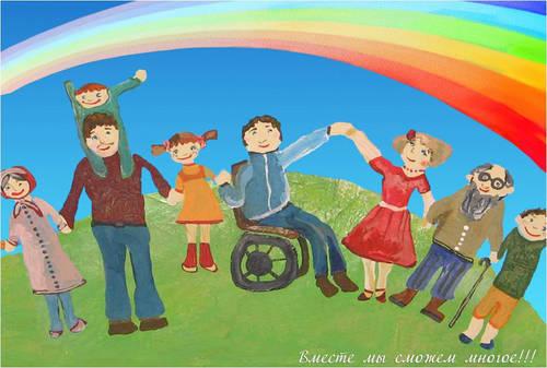 Конкурс рисунков ко дню инвалидов